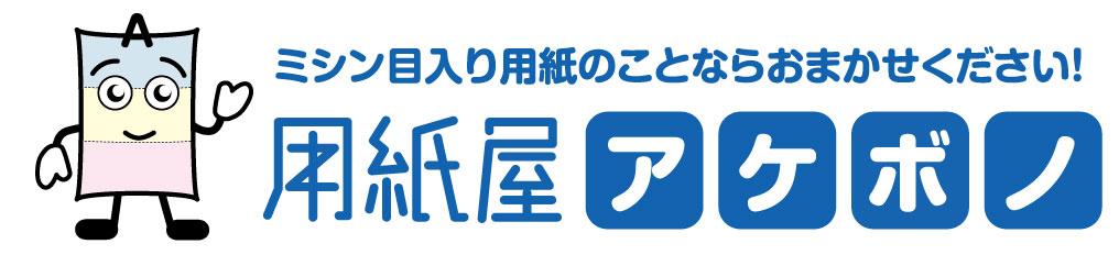 プリンタ用紙の専門店・用紙屋アケボノ