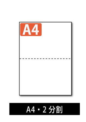 ミシン目入り用紙 : 2分割 白紙 【A4サイズ】