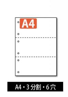 ミシン目入り用紙 : 3分割 6穴 白紙 【A4サイズ】