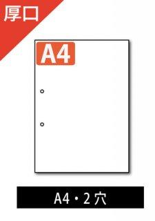 ミシン目入り用紙 : 分割なし 2穴 厚口 白紙 【A4サイズ】