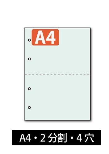 ミシン目入り用紙 : 2分割 4穴 ライトブルー 【A4サイズ】