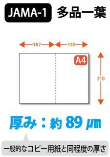 ミシン目入り用紙 : JAMA・JAPIA EDI標準帳票用 多品一葉 薄口 白紙 【A4サイズ】