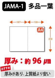 ミシン目入り用紙 : JAMA・JAPIA EDI標準帳票用 多品一葉 白紙 【A4サイズ】