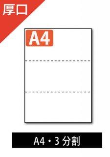 ミシン目入り用紙 : 3分割 穴なし 白紙 厚手タイプ 【A4サイズ】