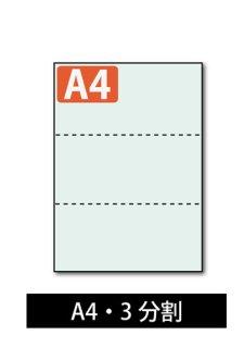 ミシン目入り用紙 : 3分割 穴なし ライトブルー 【A4サイズ】