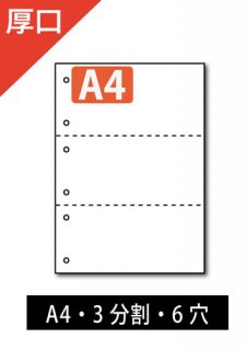 ミシン目入り用紙 : 3分割 6穴 厚口 白紙 【A4サイズ】