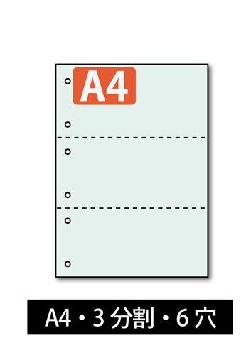 ミシン目入り用紙 : 3分割 6穴 ライトブルー 【A4サイズ】