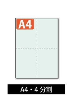 ミシン目入り用紙 : 4分割(十字) ライトブルー