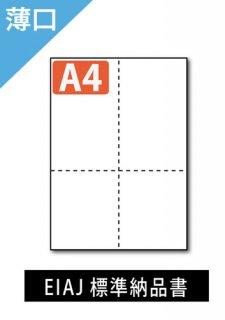 ミシン目入り用紙 : EIAJ標準納品書 白紙 【A4サイズ】 【薄手】