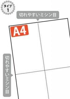 ミシン目入り用紙 : EIAJ標準納品書 タイプ1 白紙 【A4サイズ】