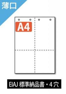 ミシン目入り用紙 : EIAJ標準納品書 4穴 白紙 【A4サイズ】 【薄手】