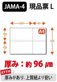 ミシン目入り用紙 : JAMA・JAPIA EDI標準帳票 現品票 L 白紙 【A4サイズ】