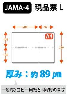 ミシン目入り用紙 : JAMA・JAPIA EDI標準帳票 現品票 L 薄口 白紙 【A4サイズ】