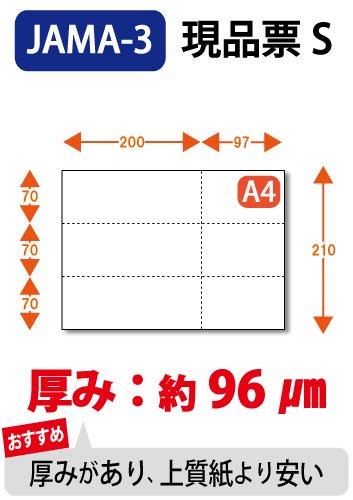 ミシン目入り用紙 : JAMA・JAPIA EDI標準帳票 現品票 S
