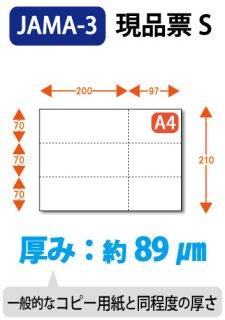 ミシン目入り用紙 : JAMA・JAPIA EDI標準帳票 現品票 S 薄口 白紙 【A4サイズ】