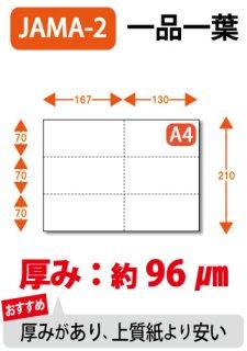 ミシン目入り用紙 : JAMA・JAPIA EDI標準帳票用 一品一葉 白紙 【A4サイズ】