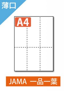 ミシン目入り用紙 : JAMA・JAPIA EDI標準帳票用 一品一葉 薄口 白紙 【A4サイズ】