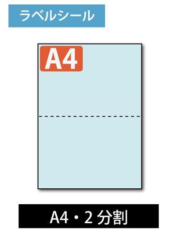 ミシン目入りラベルシール用紙 : 2分割 白紙 【A4サイズ】