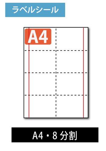 ミシン目入りラベルシール用紙 : 8分割 白紙 表紙スリット入り 【A4サイズ】