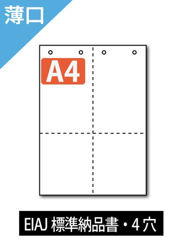 ミシン目入り用紙 : EIAJ標準納品書 2穴 白紙 【A4サイズ】【薄手】
