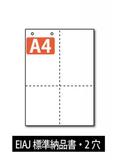 ミシン目入り用紙 : EIAJ標準納品書 2穴 白紙 【A4サイズ】