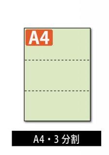 ミシン目入り用紙 : 3分割 穴なし グリーン 【A4サイズ】
