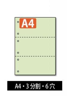 ミシン目入り用紙 : 3分割 6穴 グリーン 【A4サイズ】