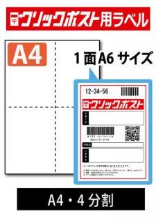 ミシン目入りラベルシール用紙 : 4分割十字 白紙 【A4サイズ】