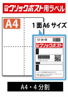 ミシン目入りラベルシール用紙 : クリックポスト用 4分割十字 【A4サイズ】