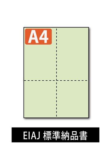 ミシン目入り用紙 :  EIAJ標準納品書 グリーン 【A4サイズ】