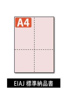 ミシン目入り用紙 :  EIAJ標準納品書 ライトピンク 【A4サイズ】