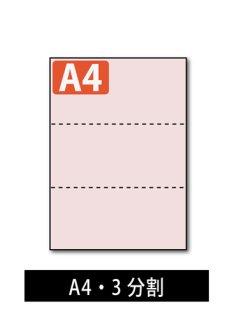 ミシン目入り用紙 : 3分割 穴なし ライトピンク 【A4サイズ】