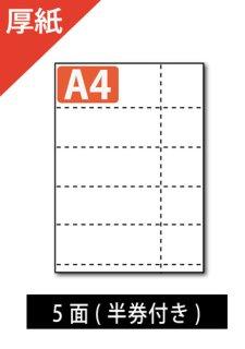 ミシン目入り厚紙 : チケット用紙(半券付き) 白紙 【A4サイズ】