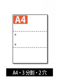 ミシン目入り用紙 : 3分割 2穴(中) 白紙 【A4サイズ】