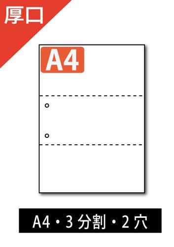 ミシン目入り用紙 : 3分割 2穴(中) 白紙 厚手タイプ【A4サイズ】