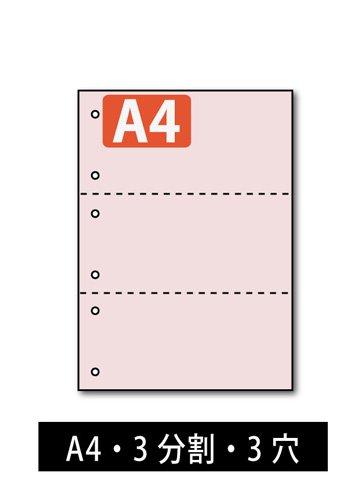 ミシン目入り用紙 : 3分割 6穴 ライトピンク【A4サイズ】