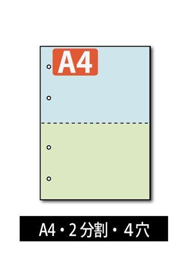 ミシン目入り用紙 : 2分割 4穴  2色カラー 【A4サイズ】