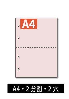 ミシン目入り用紙 : 2分割 4穴 ライトピンク【A4サイズ】