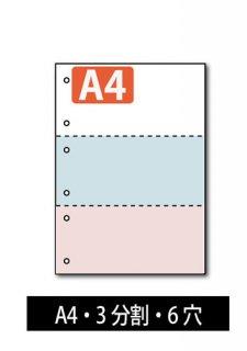 ミシン目入り用紙 : 3分割 6穴 2色カラー【A4サイズ】