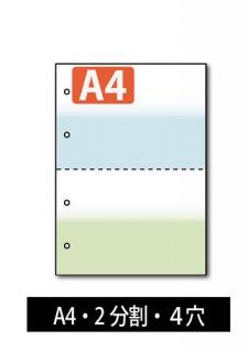 ミシン目入り用紙 : 2分割 4穴 グラデーション2色カラー 【A4サイズ】
