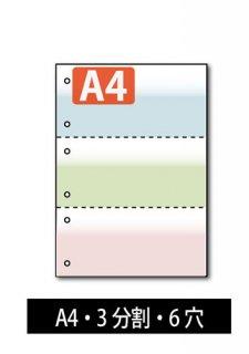 ミシン目入り用紙 : 3分割 6穴 グラデーション3色カラー【A4サイズ】