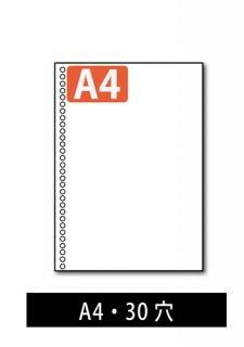 ミシン目入り用紙 : 分割なし 30穴 白紙 【A4サイズ】