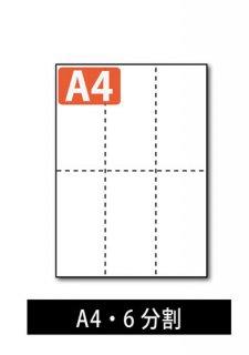 ミシン目入り用紙 : 6分割 穴なし 白紙 【A4サイズ】