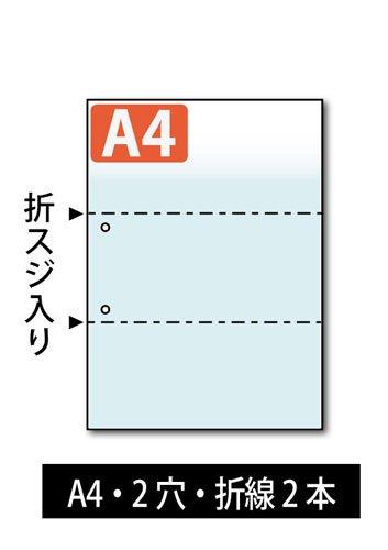 折りスジ入り用紙 : 2穴 折りスジ入り ライトブルー 【A4サイズ】