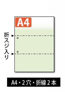 折りスジ入り用紙 : 2穴 折りスジ入り ライムグリーン 【A4サイズ】