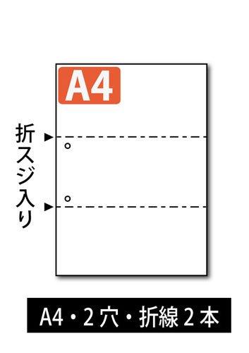 折りスジ入り用紙 : 2穴 折りスジ入り 白紙 【A4サイズ】