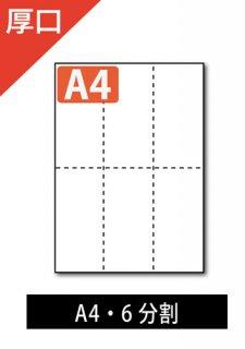 ミシン目入り用紙 : 6分割 穴なし 白紙 厚手タイプ【A4サイズ】