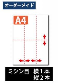 ミシン目入り用紙【オーダーメイド】 : 6分割 (横1本縦2本) 穴なし 白紙 【A4サイズ】
