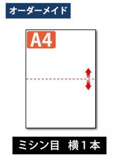ミシン目入り用紙【オーダーメイド】 : 2分割 (横1本) 穴なし 白紙 【A4サイズ】