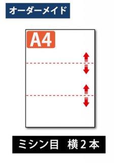ミシン目入り用紙【オーダーメイド】 : 3分割 (横2本) 穴なし 白紙 【A4サイズ】